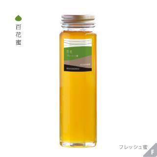花畑のような芳醇な香り「百花蜜250g」フレッシュはちみつ