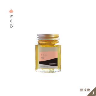 希少な桜の熟成で上品な風味「さくら95g」熟成はちみつ