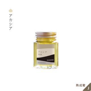 やさしい香りと爽やかな甘さ「アカシア95g」熟成はちみつ