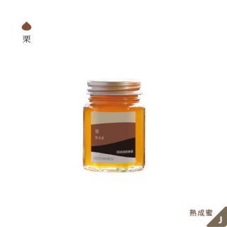 栗そのもののような深い風味「栗95g」熟成はちみつ