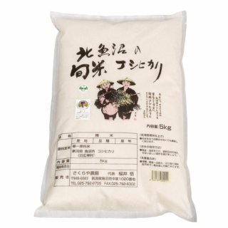 北魚沼の旬米コシヒカリ<br>【精白米/減農薬栽培】 5kg