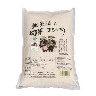 北魚沼の旬米コシヒカリ<br>【精白米/減農薬栽培】 2kg