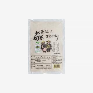 北魚沼の旬米コシヒカリ【精米/減農薬栽培】 2kg袋