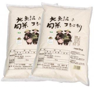 北魚沼の旬米コシヒカリ<br>【精白米/減農薬栽培】 <br>10kg(5kg×2袋)