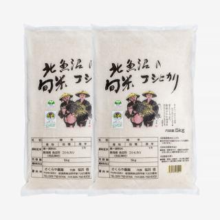 北魚沼の旬米コシヒカリ【精米/減農薬栽培】 10kg(5kg×2袋)