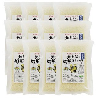 北魚沼の旬米コシヒカリ<br>【無洗米/減農薬栽培】 <br>2合(300g)袋×12個