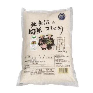 北魚沼の旬米コシヒカリ<br>【無洗米/減農薬栽培】 2kg