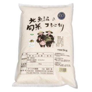 北魚沼の旬米コシヒカリ<br>【無洗米/減農薬栽培】 5kg