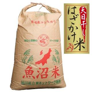 はざかけ米<br>北魚沼の旬米コシヒカリ<br>【玄米/減農薬栽培】 30kg