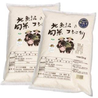 北魚沼の旬米コシヒカリ<br>【無洗米/減農薬栽培】 <br>10kg(5kg×2袋)