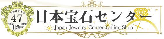 日本宝石センター ジュエリー&ジュエリーボックス通販 工場直送&激安卸価格