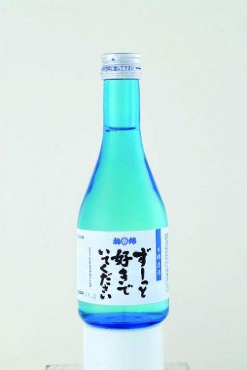 ずーっと好きでいてください 本醸美酒 300ml(箱なし)