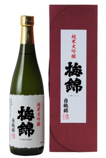 純米大吟醸・白鶴錦 720ml(箱入り)