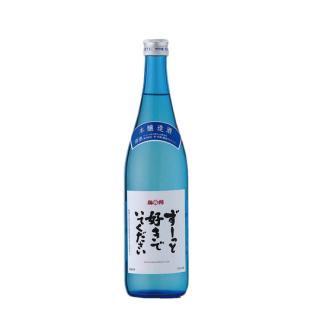 ずーっと好きでいてください 本醸美酒720ml[箱なし]