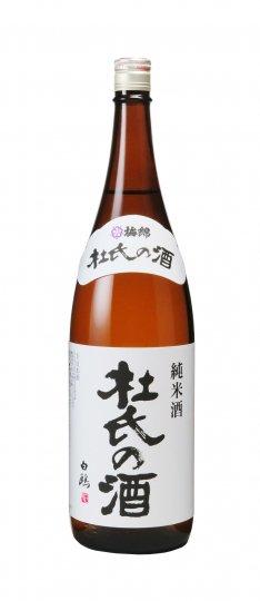 杜氏の酒 1.8L(箱なし)