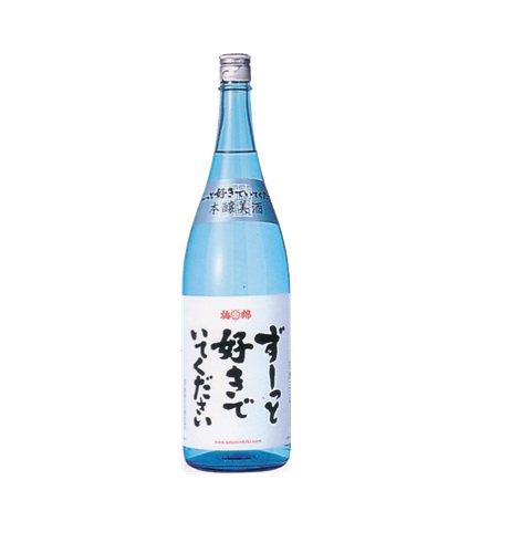 ずーっと好きでいてください 本醸美酒 1.8L(箱なし)