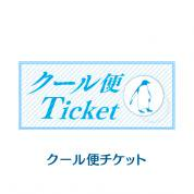 クール便チケット