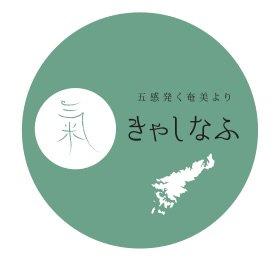奄美のオツカイ