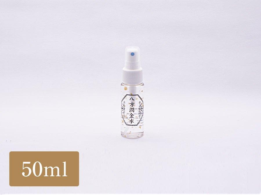 八方潤金水(50ml)
