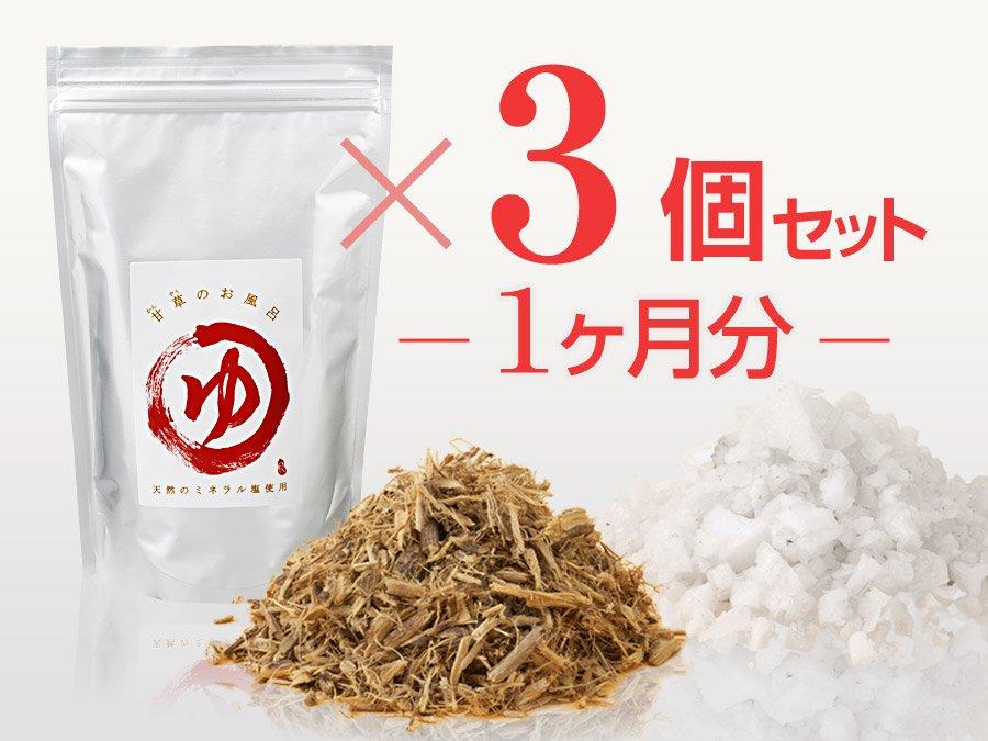 「甘草(とミネラル塩)のお風呂」 3個(1ヶ月分)