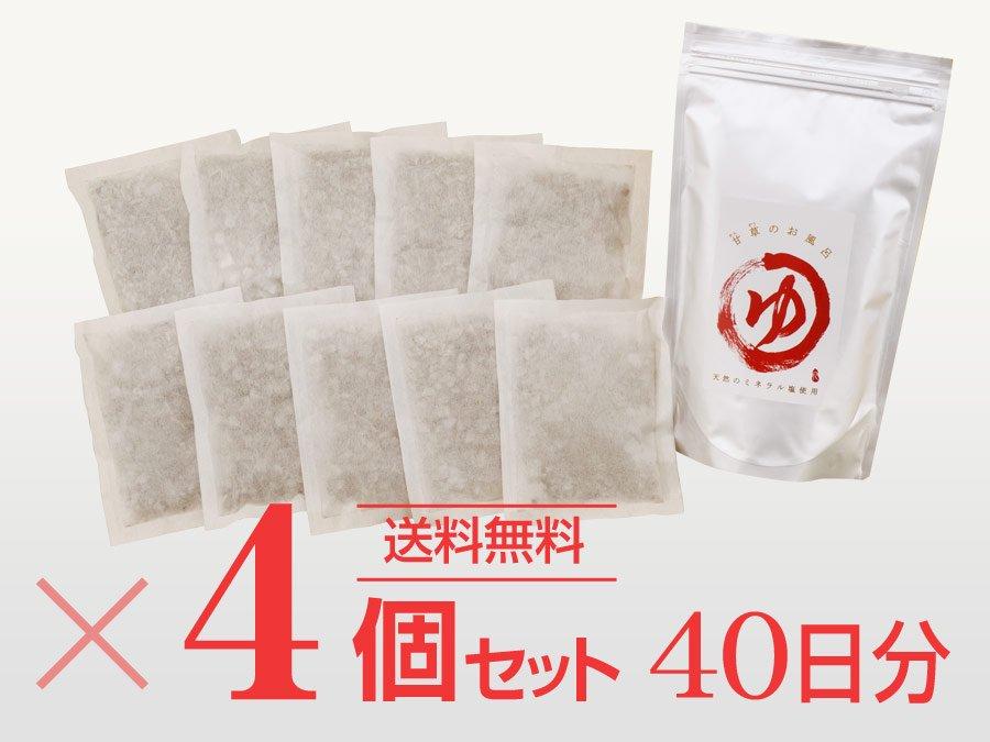 「甘草(とミネラル塩)のお風呂」 4個(40日分)送料無料
