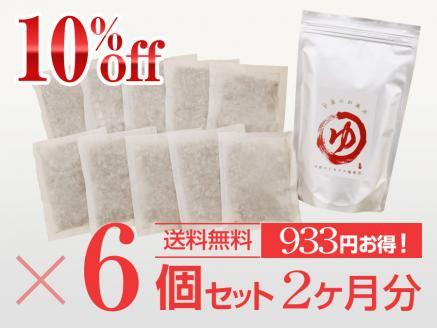 「甘草(とミネラル塩)のお風呂」 6個(2ヶ月分)送料無料・10%OFF
