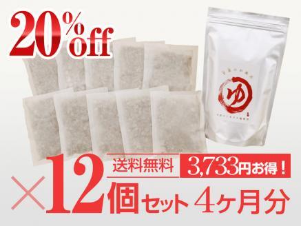 「甘草(とミネラル塩)のお風呂」12個(4ヶ月分)送料無料・20%OFF