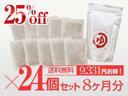 「甘草(とミネラル塩)のお風呂」24個(8ヶ月分)送料無料・25%OFF