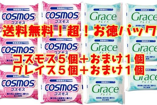 【期間限定】樹脂粘土コスモス 6個+グレイス6個