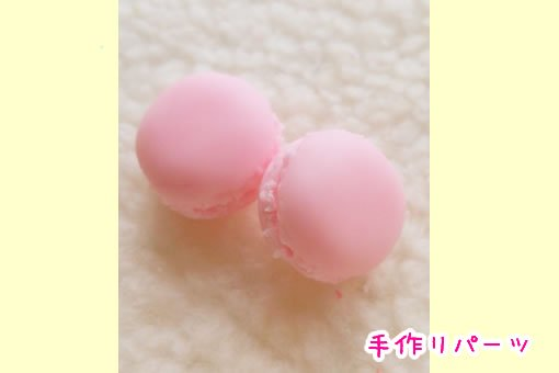 マカロン ピンク 2個