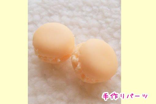 マカロン オレンジ 2個