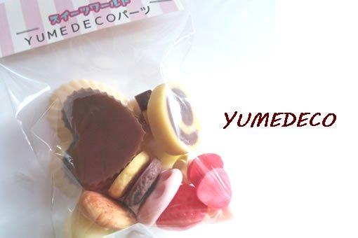 YUMEDECOデコパーツ詰め合わせ 1