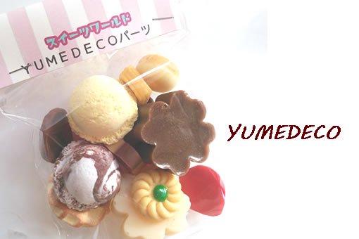 YUMEDECOデコパーツ詰め合わせ 13