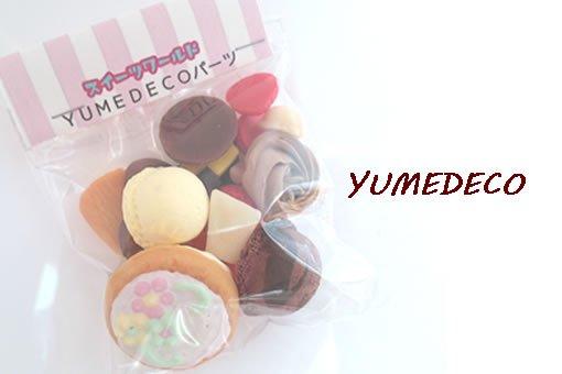 YUMEDECOデコパーツ詰め合わせ 17