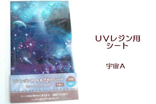 デザインペーパー UVレジン用 色あざやかシート 宇宙A