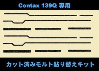 Contax 139Q/159MM 専用カット済みモルト貼り替えキット