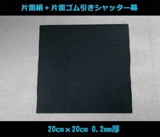 シャッター幕 (片面絹+ゴム引き)