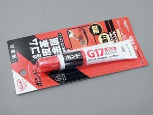接着剤 G17 (単品販売は致しません)