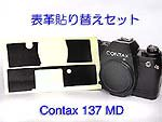 Contax 137MD/MA 用カット済み貼り替え革