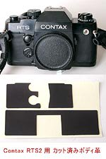 Contax RTS II 用カット済み貼り替え革