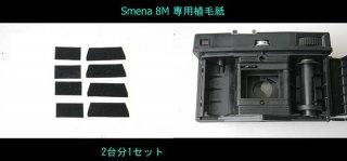 Smena 8M カット済みフィルム室用植毛紙