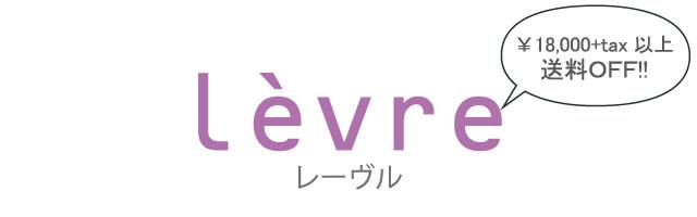福岡天神セレクトショップLevre/レーヴル