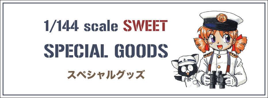 SWEET SPECIAL GOOD スペシャルグッズ