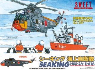 SWEET DECAL No.39 シーキング 海上自衛隊