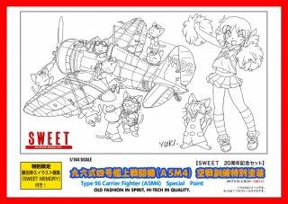 《好評発売中》九六艦戦 空戦訓練特別塗装 【SWEET 20周年記念セット】