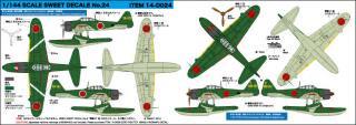 SWEET DECAL No.24 二式水戦 第951航空隊(佐世保基地/指宿分遣隊基地)
