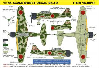 SWEET DECAL No.19 零戦21型 飛鷹(ひよう)戦闘機隊(応急迷彩Ver.)