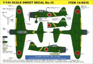 SWEET DECAL No.15 零戦21型 霞ヶ浦航空隊