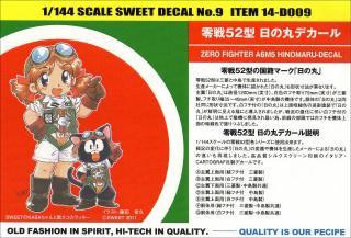 SWEET DECAL No.9 零戦52型 日の丸デカール