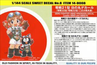 SWEET DECAL No.8 零戦21型 日の丸デカール